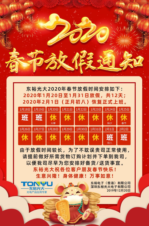 202012.20春节-东裕.jpg