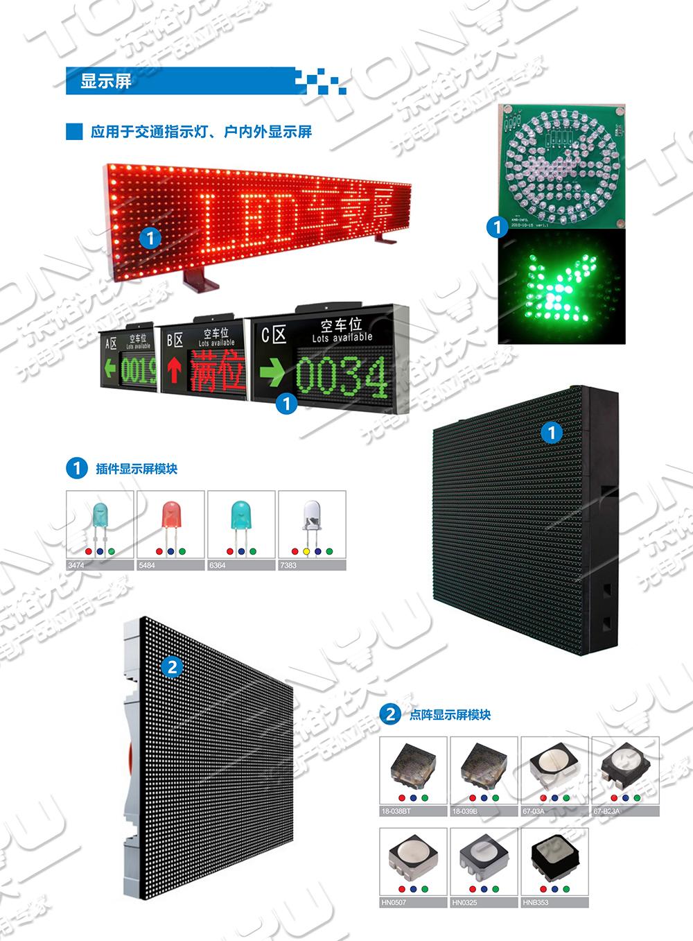 LEDdisplay.jpg